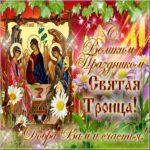 День Святой Троицы рисунок скачать бесплатно на сайте otkrytkivsem.ru