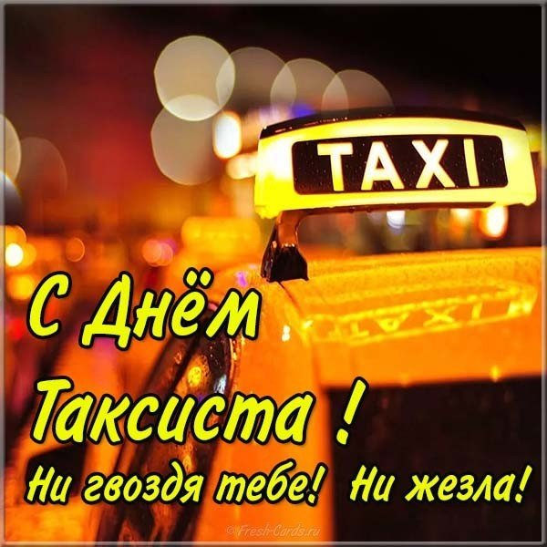 den taksista kartinka