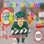 День таможенника 26 января картинка скачать бесплатно на сайте otkrytkivsem.ru