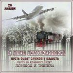 День таможенника 26 января поздравление скачать бесплатно на сайте otkrytkivsem.ru