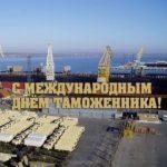 День таможенника фото поздравление скачать бесплатно на сайте otkrytkivsem.ru