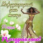 День танца картинка бесплатно скачать бесплатно на сайте otkrytkivsem.ru