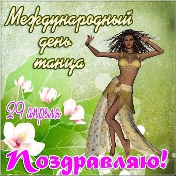 Картинки прикольные, красивые открытки с днем танца