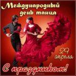 День танцев открытка скачать бесплатно на сайте otkrytkivsem.ru