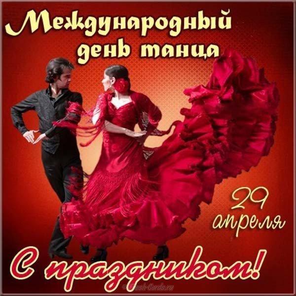 Веселые, открытки день танца