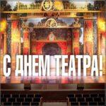 День театра фото картинка скачать бесплатно на сайте otkrytkivsem.ru