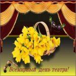 День театра картинка скачать бесплатно на сайте otkrytkivsem.ru