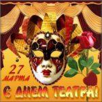 День театра открытка скачать бесплатно на сайте otkrytkivsem.ru