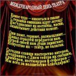 День театра поздравление картинка скачать бесплатно на сайте otkrytkivsem.ru