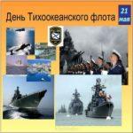День Тихоокеанского Флота картинка скачать бесплатно на сайте otkrytkivsem.ru