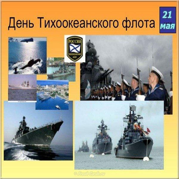 Открытка день тихоокеанского флота вмф россии, для телефона