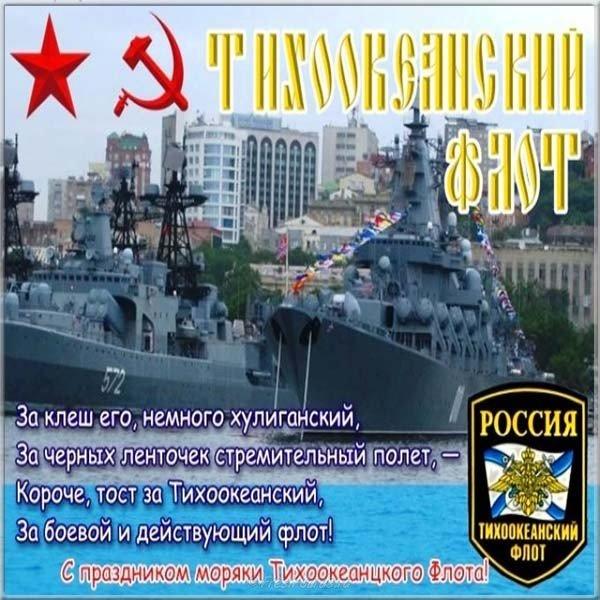 Открытка с днем тихоокеанского флота россии