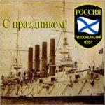 День Тихоокеанского Флота поздравление картинка скачать бесплатно на сайте otkrytkivsem.ru