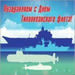 День Тихоокеанского Флота России картинка скачать бесплатно на сайте otkrytkivsem.ru