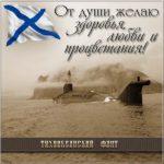 День Тихоокеанского Флота России открытка скачать бесплатно на сайте otkrytkivsem.ru