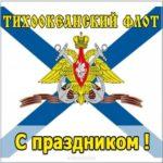 День Тихоокеанского Флота ВМФ России картинка скачать бесплатно на сайте otkrytkivsem.ru