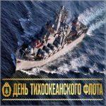 День ТОФ картинка скачать бесплатно на сайте otkrytkivsem.ru