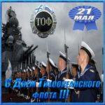 День ТОФ открытка скачать бесплатно на сайте otkrytkivsem.ru