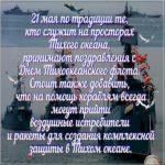 День ТОФ поздравление картинка скачать бесплатно на сайте otkrytkivsem.ru