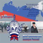 День транспортной милиции поздравление скачать бесплатно на сайте otkrytkivsem.ru