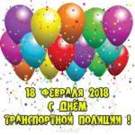 День транспортной полиции 2018 поздравление скачать бесплатно на сайте otkrytkivsem.ru