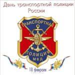 День транспортной полиции картинка скачать бесплатно на сайте otkrytkivsem.ru