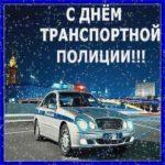 День транспортной полиции открытка скачать бесплатно на сайте otkrytkivsem.ru