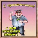 День транспортной полиции открытка прикольная скачать бесплатно на сайте otkrytkivsem.ru