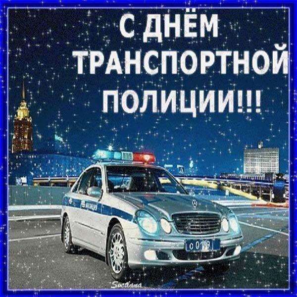 den transportnoy politsii otkrytka