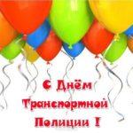 День транспортной полиции России картинка скачать бесплатно на сайте otkrytkivsem.ru