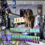 День транспортной полиции России поздравление скачать бесплатно на сайте otkrytkivsem.ru