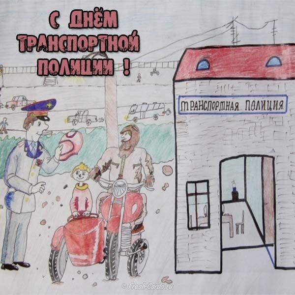 den transportnoy politsii smeshnaya kartinka