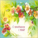 День труда рисунок детей скачать бесплатно на сайте otkrytkivsem.ru