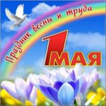 День трудящихся картинка скачать бесплатно на сайте otkrytkivsem.ru