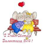 День Валентина 2018 открытка скачать бесплатно на сайте otkrytkivsem.ru