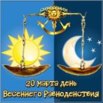 День весеннего равноденствия картинка скачать бесплатно на сайте otkrytkivsem.ru
