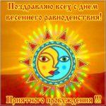 День весеннего равноденствия поздравление картинка скачать бесплатно на сайте otkrytkivsem.ru