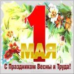 День весны и труда картинка скачать бесплатно на сайте otkrytkivsem.ru