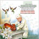 День ветеринара картинка поздравление скачать бесплатно на сайте otkrytkivsem.ru