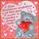День влюбленных открытка картинка фотка скачать бесплатно на сайте otkrytkivsem.ru