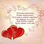 День влюбленных открытка со стихами любимой скачать бесплатно на сайте otkrytkivsem.ru