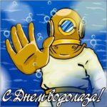 День водолаза картинка скачать бесплатно на сайте otkrytkivsem.ru