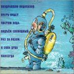 День водолаза прикольная картинка скачать бесплатно на сайте otkrytkivsem.ru