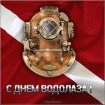 День водолаза в России картинка скачать бесплатно на сайте otkrytkivsem.ru