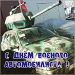 День военного автомобилиста прикольная картинка скачать бесплатно на сайте otkrytkivsem.ru