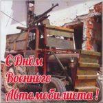 День военного автомобилиста смешная картинка скачать бесплатно на сайте otkrytkivsem.ru