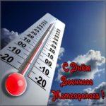 День военного метеоролога поздравление открытка скачать бесплатно на сайте otkrytkivsem.ru
