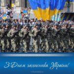 День вооруженных сил Украины картинка скачать бесплатно на сайте otkrytkivsem.ru
