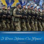 День вооруженных сил Украины картинка поздравление скачать бесплатно на сайте otkrytkivsem.ru