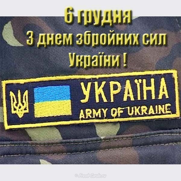 den vooruzhennykh sil ukrainy otkrytka